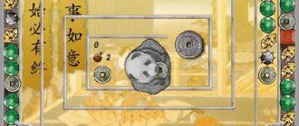 Игра Зума Удачная Панда